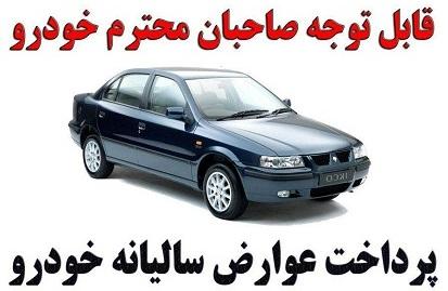 قابل توجه مالکین خودروهای سبک و سنگین