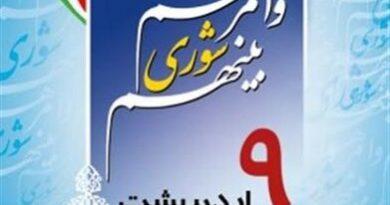 پیام تبریک شهردار آشار به مناسبت نهم اردیبهشت ماه، روز شوراها